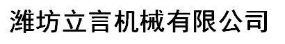 潍坊立言机械有限公司