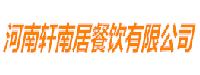 河南轩南居餐饮有限公司