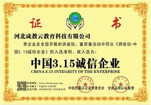 """河北成教云教育入选""""中国3.15诚信企业"""""""