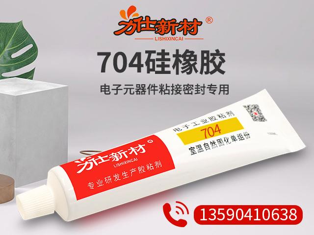 704硅橡胶