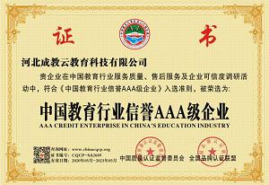 河北成教云教育被评为中国教育行业信誉AAA级企业