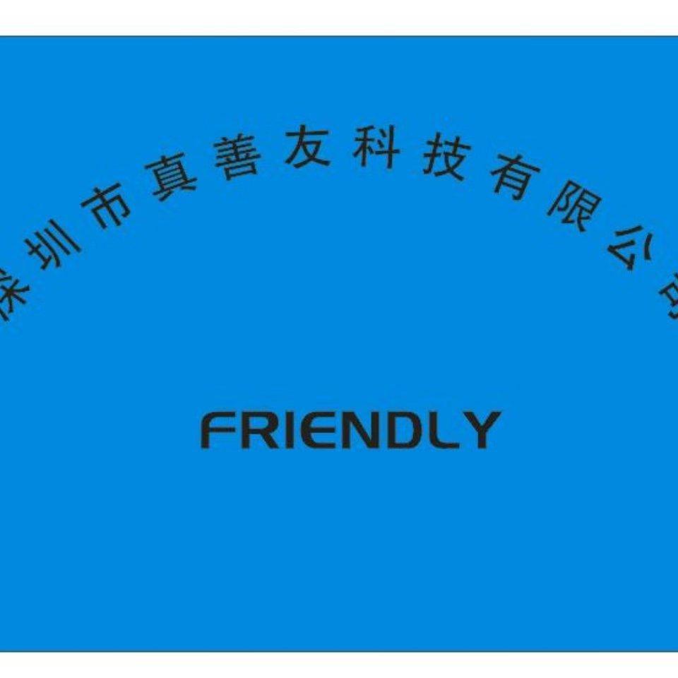 深圳市真善友科技有限公司