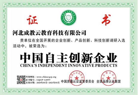 """河北成教云教育被评为""""中国自主创新企业"""""""