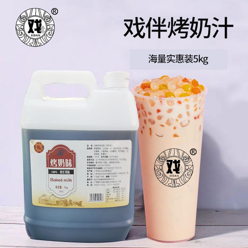 廣西奶茶物料供應_供應南寧性價比高的奶茶原料
