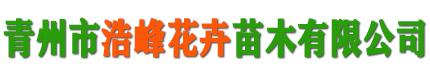 青州市浩峰花卉苗木有限公司