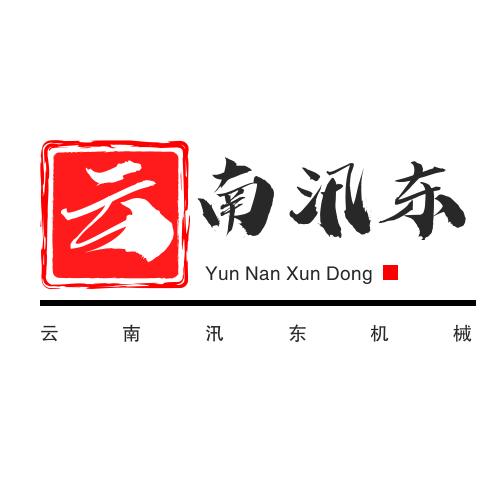云南汛东机械设备有限公司