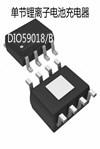 DIO59018应用于真无线立体声耳机充电芯片