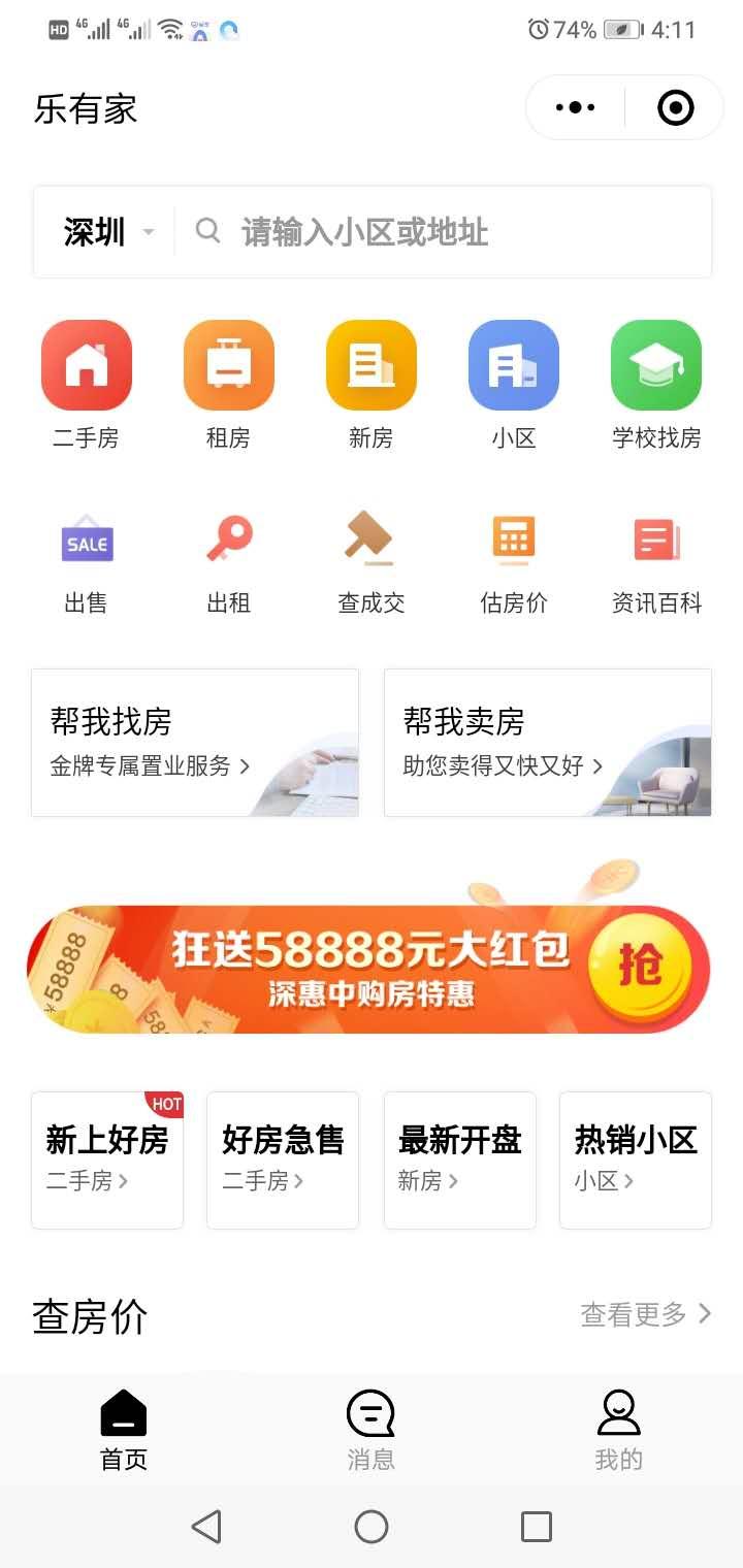 贺州微信小程序建设公司