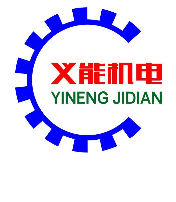 青海义能机电工贸有限公司