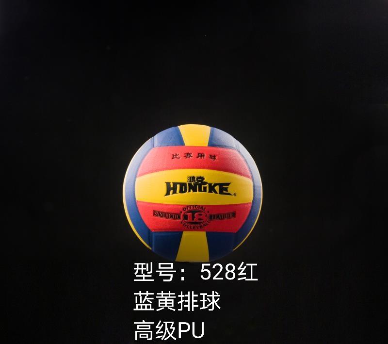排球工厂_鸿克有品质的排球供应
