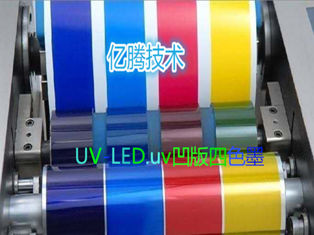 UV-LED.UV凹版四色墨