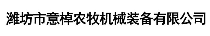潍坊市意棹农牧机械装备万博体育app平台