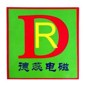 郑州德蕊电磁科技有限公司
