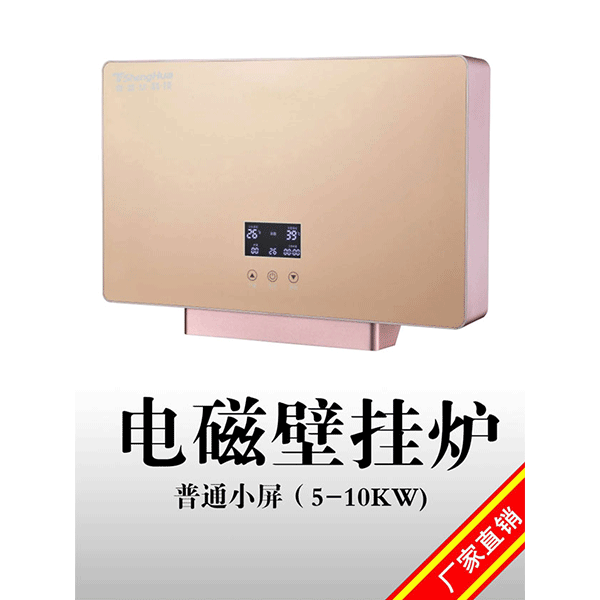 郑州专业的采暖炉厂家 采暖炉厂家