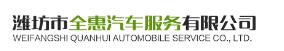 潍坊市全惠汽车服务有限公司
