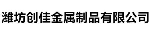 潍坊创佳金属制品有限公司