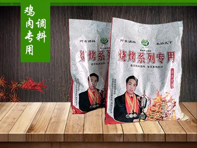 正宗靖远羊羔肉调料-阿索烧炒菜调味品-煮菜专用调料