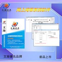 计算机网上阅卷系统 海勃湾区云端阅卷软件价格