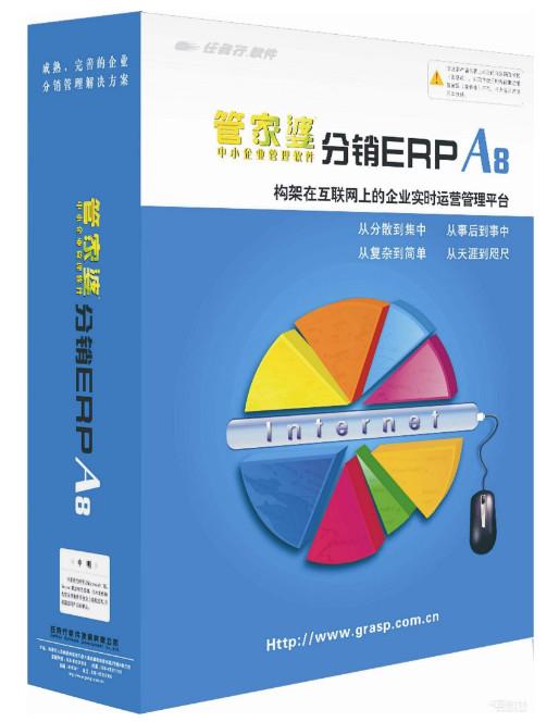 信息化管理方案-管家婆分销ERP价位-管家婆分销ERP价格