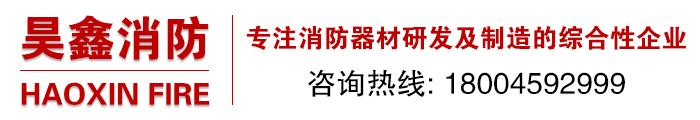 大庆昊鑫消防安全设施检测有限公司