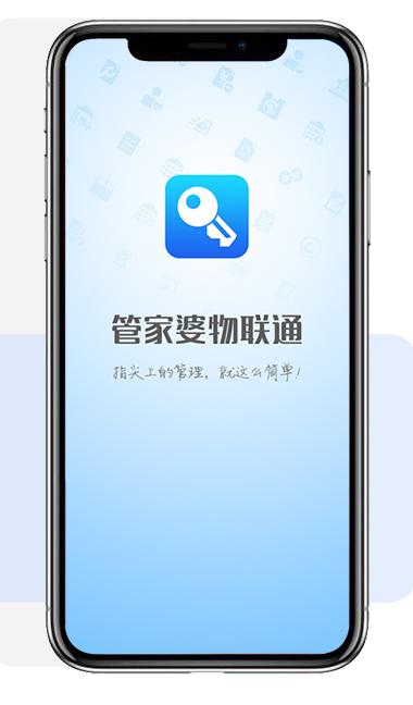 服务好的管家婆手机应用-对接ERP的手机端价格