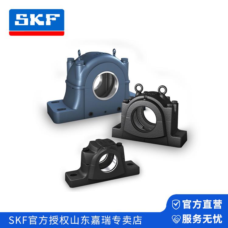 SKF 斯凯孚轴承座及轴承座附件