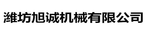 潍坊旭诚机械有限公司