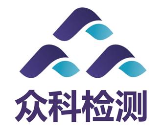 海南众科环境检测有限公司海口分公司