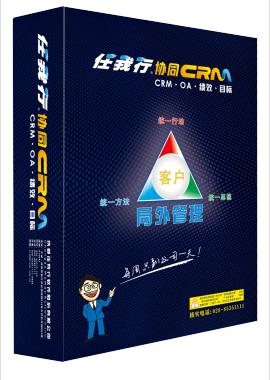 任我行协同crm卸载-客户管理系统信息-客户管理系统公司