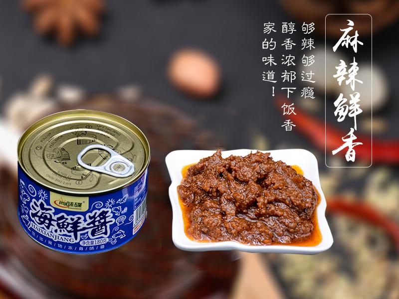 海鲜酱生产厂家_潍坊品质好的海鲜酱批售