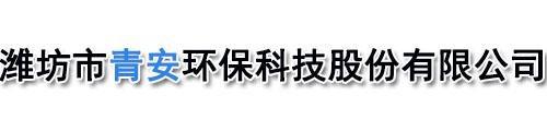 潍坊市青安环保科技股份有限公司