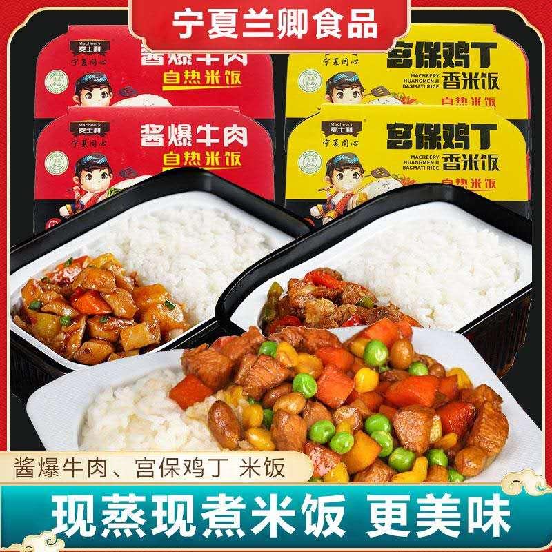银川清真自热盒饭|宁夏报价合理的麦士利咖喱鸡肉自热米饭供应