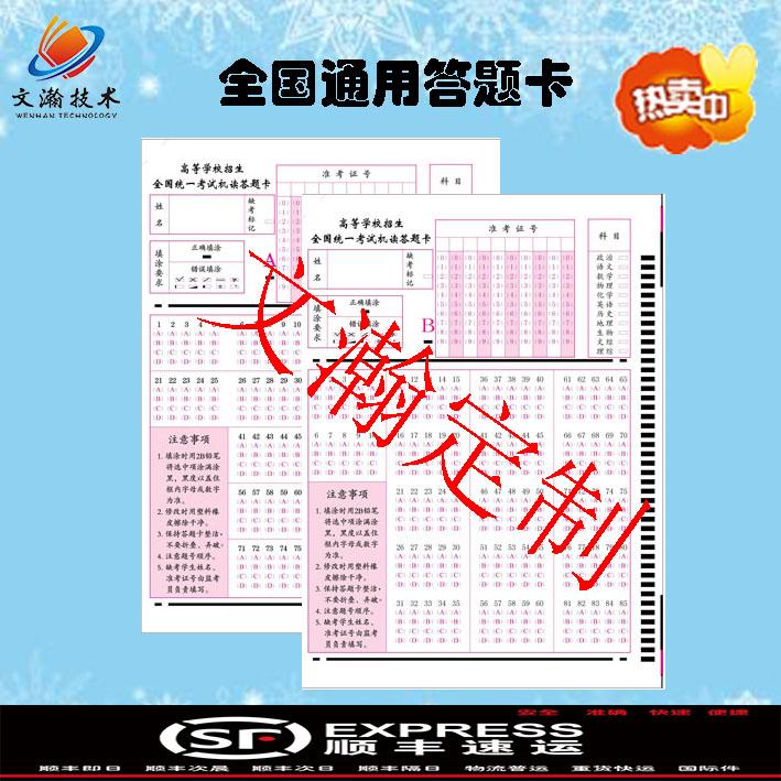考试专用答不过两人题卡定制 连城县英语答题卡产品规格