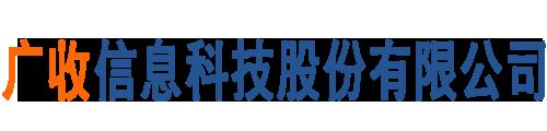 广收信息科技股份有限公司