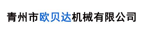 青州市欧贝达机械有限公司