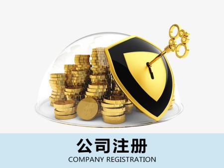 佛山代办注册公司芬景企业财税全程代办