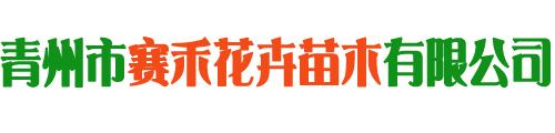 青州市赛禾花卉苗木有限公司