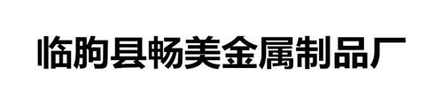 临朐县畅美金属制品厂
