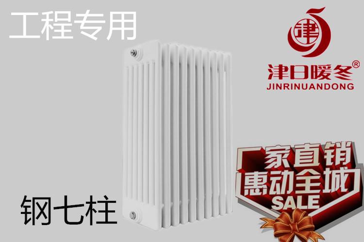 河南钢制暖气片好_河南钢制柱形散热器_津日暖冬金属