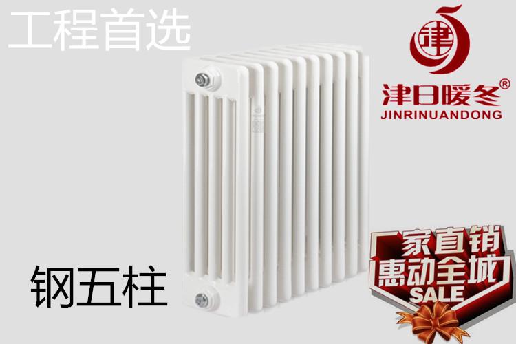 河南鋼制暖氣片上哪買好|散熱器廠家-津日暖冬金屬