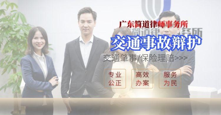 深圳揭阳惠州交通车祸事故辩护律师找简道律师事务所
