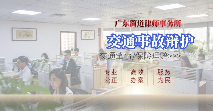 龙华交通事故辩护-海丰市交通辩护找哪家-普宁交通辩护