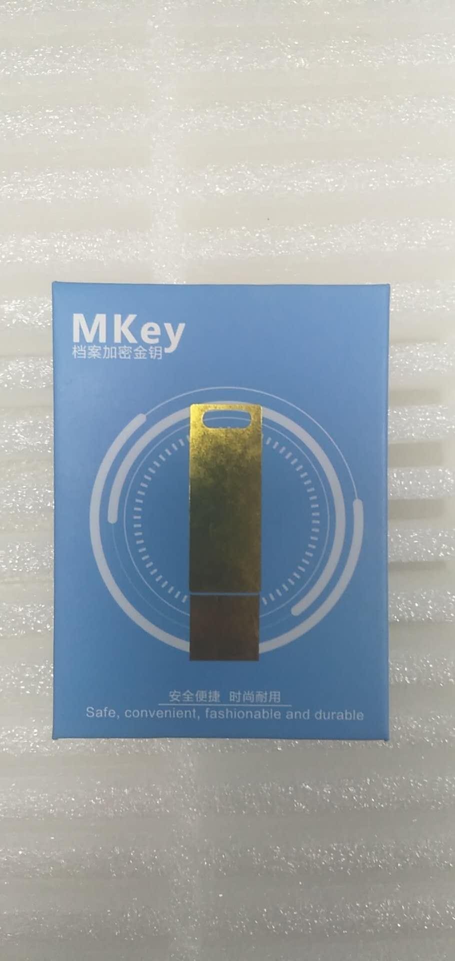 USB加密盾文件加密档案加密开发商-USB加密盾哪里有卖