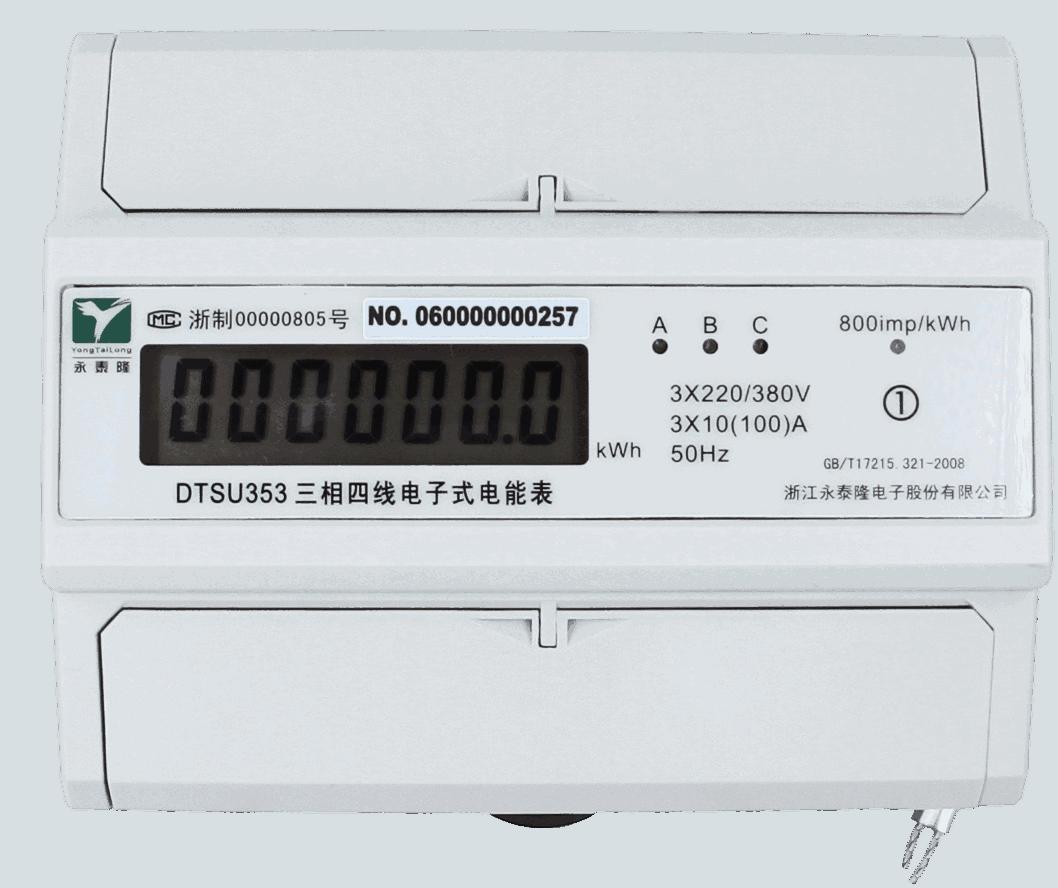 三相七节LCD互感式带RS485电表
