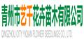 青州市艺千花卉苗木有限公司