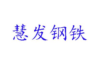 鄭州慧發金屬材料有限公司