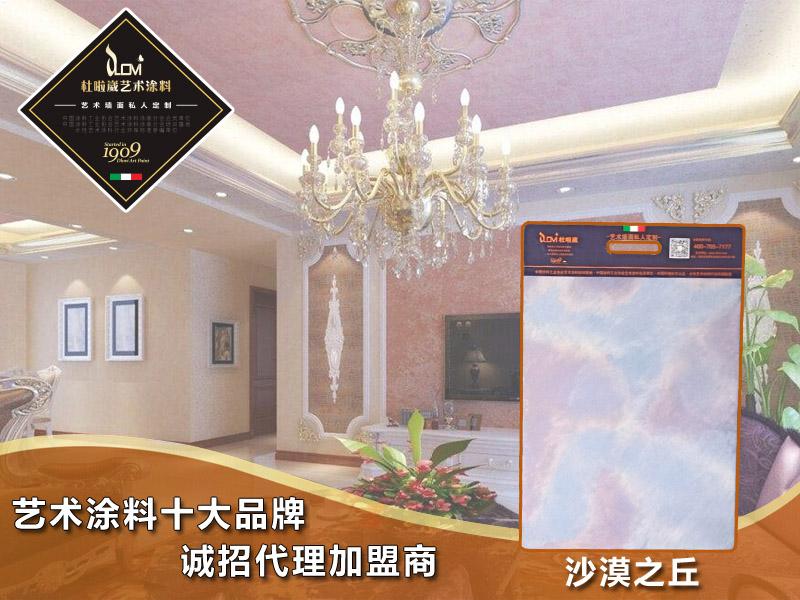 黄冈艺术涂料招商-中国十大艺术涂料有哪些