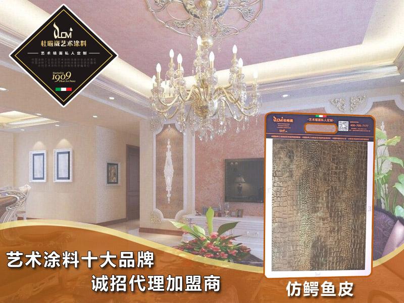 恩施艺术涂料-中国十大艺术涂料有哪些