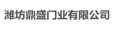 潍坊鼎盛门业有限公司