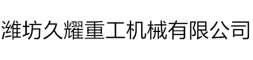 潍坊久耀重工机械万博体育app登录